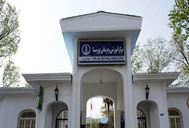 حمله اراذل و اوباش به بیمارستان پورسینا