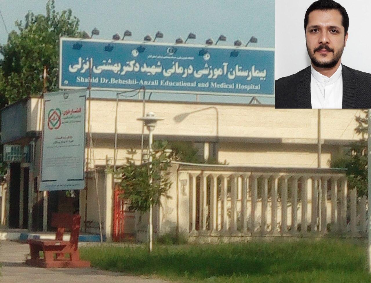 انتصاب در بیمارستان شهید دکتر بهشتی شهرستان بندرانزلی