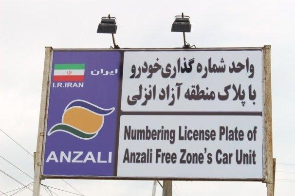 ممنوعیت نقل و انتقال خودرو بین مناطق آزاد توسط اشخاص حقیقی