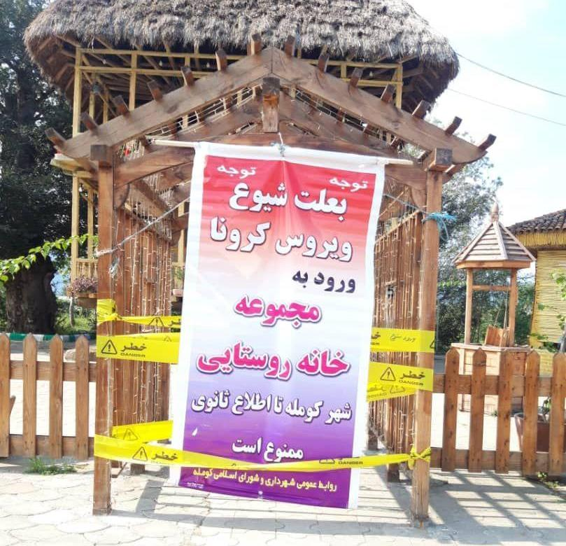 نظارت جدی فرمانداران بر مسدودسازی تفرجگاهها و مراکز تفریحی گیلان
