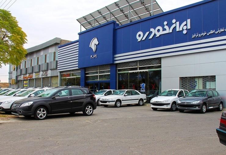 مرحله چهارم فروش فوق العاده ایران خودرو از فردا آغار می شود