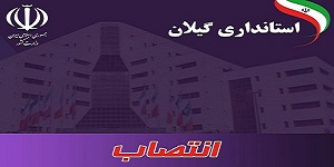 انتصاب سرپرست اداره کل اجتماعی و فرهنگی استانداری گیلان