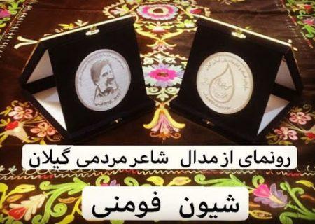 رونمایی از سکه یادبود شاعر گیلانی
