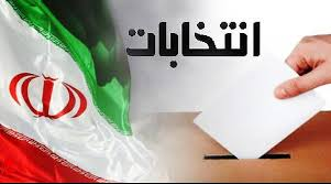اسامی کاندیداهای احتمالی انتخابات شورای شهر رشت