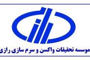 آغاز ثبت نام داوطلبان برای آزمایش واکسنی ایرانی کوو پارس رازی