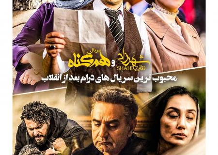«شهرزاد» و «هم گناه» محبوب ترین سریال های درام بعد از انقلاب