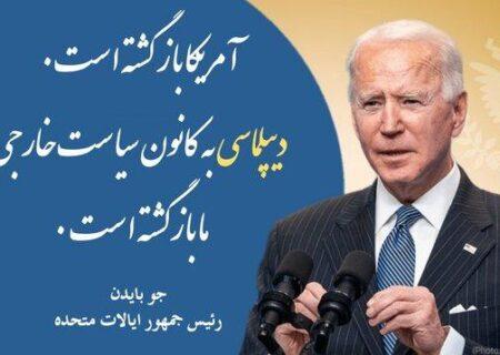 پیام بایدن به زبان فارسی و خط نستعلیق