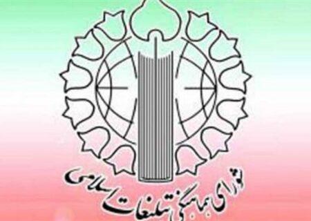 بیانیه شورای هماهنگی تبلیغات اسلامی گیلان در گرامیداشت سالروز پیروزی انقلاب اسلامی