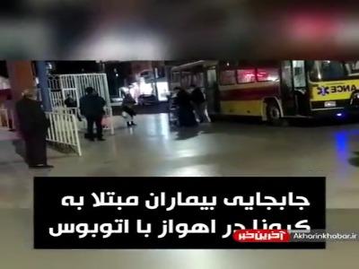 جابجایی بیماران مبتلا به کرونا در اهواز با اتوبوس آمبولانس