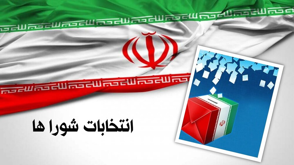 ثبتنام ۱۱ داوطلب انتخابات شورای اسلامی در رشت