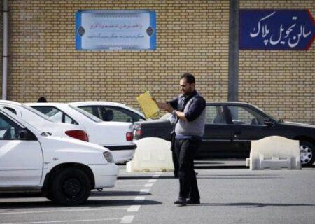 بازگشایی مراکز تعویض پلاک از روز «شنبه»