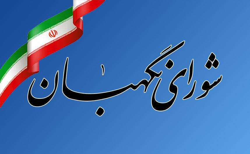 بیانیه شورای نگهبان به مناسبت ۱۲ فروردین، روز جمهوری اسلامی