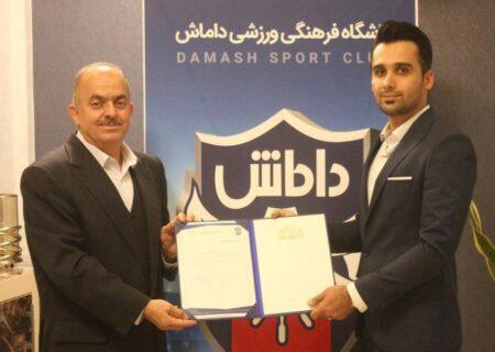 انتخاب مازیار اصغرزاده به عنوان مدیر روابط عمومی باشگاه داماش