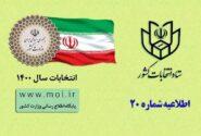 فرآیند اخذ رای از ساعت ۷ صبح روز جمعه ۲۸ خرداد ماه آغاز می گردد
