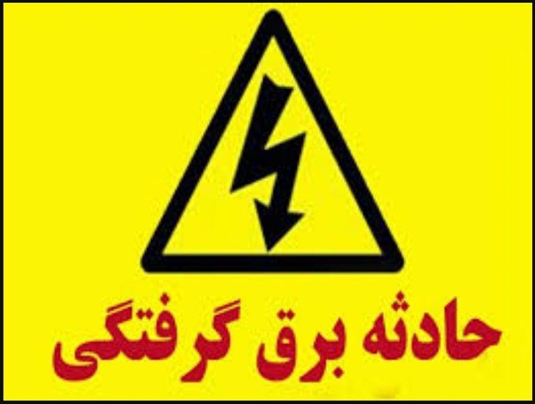 مرگ پدر و پسر به علت برق گرفتگی در یک انبار قالیشویی در رشت