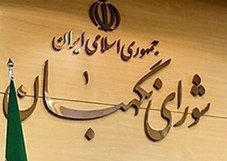 بیانیه هیئت نظارت بر انتخابات شورای نگهبان در گیلان