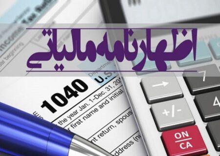 مهلت ارائه اظهارنامه مالیاتی یک ماه تمدید شد