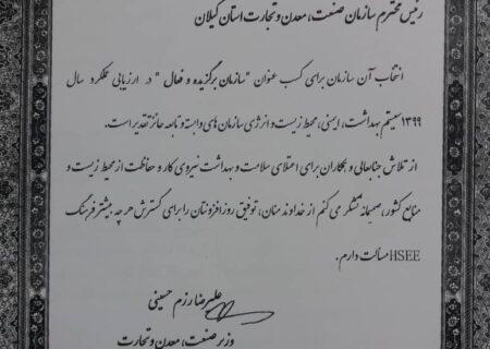 """سازمان صمت گیلان به عنوان """"سازمان برگزیده کشوری"""" انتخاب شد"""