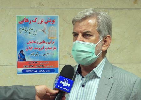 پویش «رهایی زندانیان جرائم غیرعمد» در گیلان