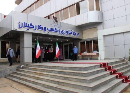 افتتاح مرکز خدمات فناوری کسب و کار گیلان با حضور معاون رئیسجمهوری