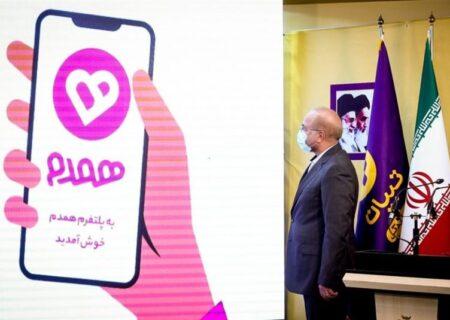 """اپلیکیشن """"همسریابی"""" سازمان تبلیغات رسماً توسط رئیس مجلس رونمایی شد"""