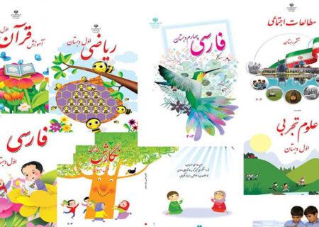توزیع کتابهای درسی در مدارس گیلان از ۲۰ شهریور