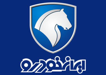 اولین طرح فروش فوری بدون قرعهکشی ایران خودرو