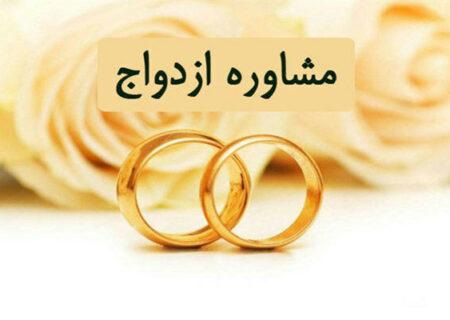 مشاوره قبل از ازدواج اجباری شود
